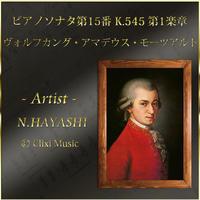 【MP3】モーツアルト_ピアノソナタ第15番第1楽章