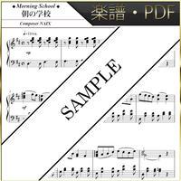 【楽譜/PDF】NAIX : 朝の学校