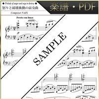 【楽譜/PDF】NAIX : 怒りと破壊衝動の前奏曲