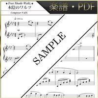 【楽譜/PDF】NAIX : 木陰のワルツ