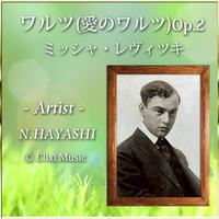 【MP3】レヴィツキ_愛のワルツOp.2