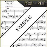 【楽譜/PDF】NAIX : 呪い事