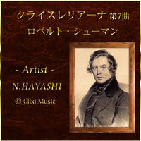 【MP3】シューマン_クライスレリアーナ第7曲