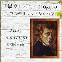 【MP3】ショパン 『蝶々』エチュードOp.25-9