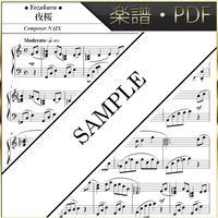 【楽譜/PDF】NAIX : 夜桜