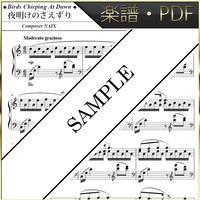 【楽譜/PDF】NAIX : 夜明けのさえずり