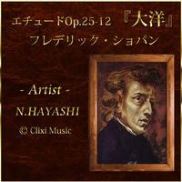 【MP3】ショパン 『大洋』エチュード Op25-12