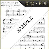 【楽譜/PDF】クリスマスに降る雪