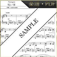 【楽譜/PDF】呪い事