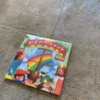 虹色アパートメント CD