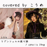 こうめ が歌う ophelia 20mg 『ラプンツェルの裁ち鋏』