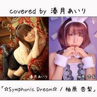 湊月 あいり が歌う 柚原 杏梨『☆Symphonic Dream☆』