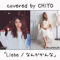 CHiYO が歌う なんかかんな『Liebe』