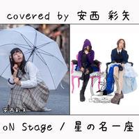 安西 彩矢 が歌う 星の名一座『oN Stage』