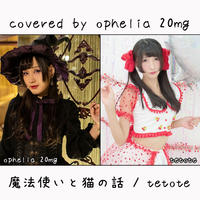ophelia 20mg が歌う tetote 『魔法使いと猫の話』