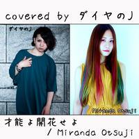 ダイヤのJ が歌う Miranda Otsuji『才能よ開花せよ』