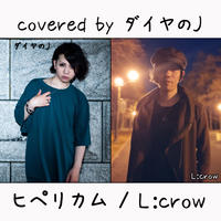 ダイヤのJ が歌う L:crow『ヒペリカム』