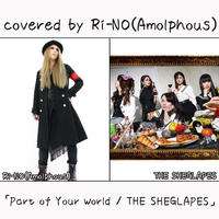 Ri-NO(Amolphous) が歌う THE SHEGLAPES『Part of Your World』