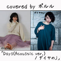 ポルル が歌う ダイヤのJ『Days(Acoustic ver.)』