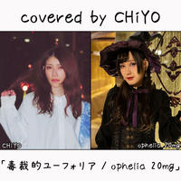 CHiYO が歌う ophelia 20mg『毒裁的ユーフォリア』