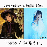 ophelia 20mg が歌う 勿忘うた『iolite』