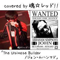 魂☆レッド!! が歌う ジョン・ムハンマド『The Ultimate Builder』
