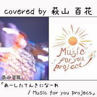 萩山 百花が歌う Music for you project『あーしたてんきになーれ』
