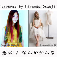 Miranda Otsuji が歌う なんかかんな『恋心』