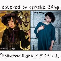 ophelia 20mg が歌う ダイヤのJ『Halloween Night』
