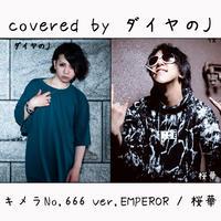 ダイヤのJ が歌う 桜華『キメラNo,666 Ver,EMPEROR』