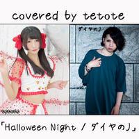 tetote が歌う ダイヤのJ『Halloween Night』