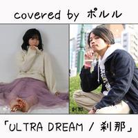 ポルル が歌う 刹那『ULTRA DREAM』