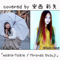 安西 彩矢 が歌う Miranda Otsuji『Walkie-Talkie』