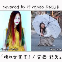 Miranda Otsuji が歌う 安西 彩矢『晴れ女宣言!』