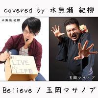 水無瀬 紀柳 が歌う 玉岡マサノブ『Believe』