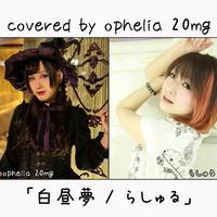 ophelia 20mg が歌う らしゅる『白昼夢』