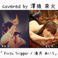 澤狼 來火 が歌う 湊月 あいり『First Trigger』