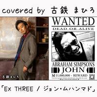 古鉄 まひろ が歌う ジョン・ムハンマド『EX THREE』