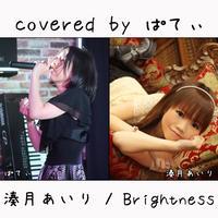 ぱてぃ が歌う 湊月あいり『Brightness』