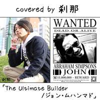 刹那 が歌う ジョン・ムハンマド『The Ultimate Builder』