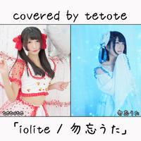 tetote が歌う 勿忘うた『iolite』