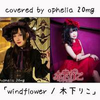 ophelia 20mg が歌う 木下りこ『windflower』