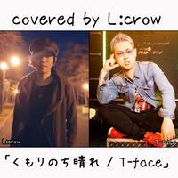 L:crow が歌う T-face『くもりのち晴れ』
