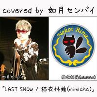 如月センパイ が歌う 猫衣 林薙(mimicha)『LAST SNOW』