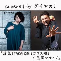 ダイヤのJ が歌う 玉岡マサノブ『漢気!TAKAMORI!ゴワス唄!』