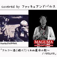ファッキュアンドバルス が歌う MAGUMA『アルコ~酒(避け?)られぬ運命の歌~』