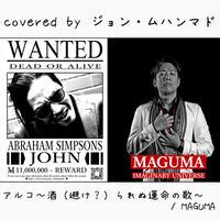 ジョン・ムハンマド が歌う MAGUMA『アルコ~酒(避け?)られぬ運命の歌~』