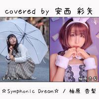 安西 彩矢が歌う 柚原 杏梨『☆Symphonic Dream☆』