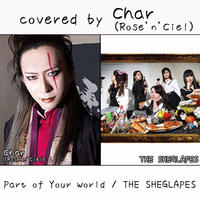 Char(Rose'n'Ciel) が歌う THE SHEGLAPES『Part of Your World』