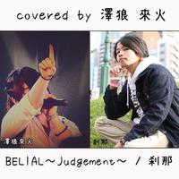 澤狼 來火 が歌う 刹那『BELIAL~Judgement~』